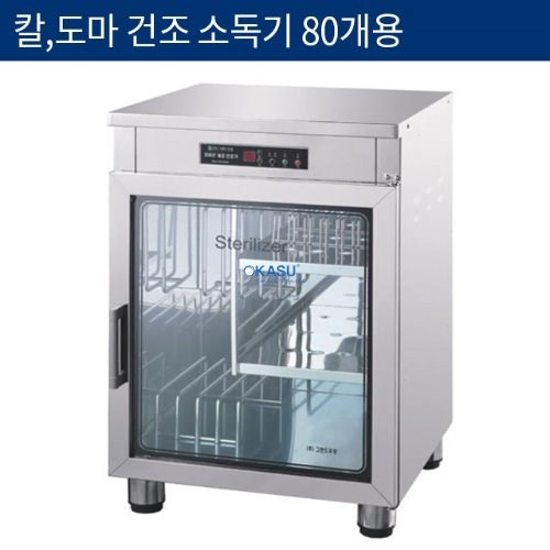Máy tiệt trùng và sấy khô Grand Woosung WS-DB080E