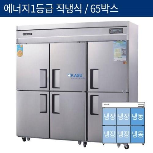 Tủ đông mát Grand Woosung WSMD-19000RFEC1