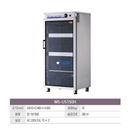 Máy tiệt trùng UV và sấy khô Grand Woosung WS-US150H - ảnh 1